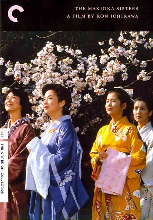 MAKIOKA SISTERS BY KISHI,KEIKO (DVD)
